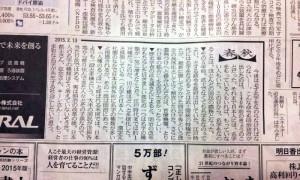 20150213日経